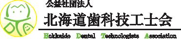 北海道歯科技工士会